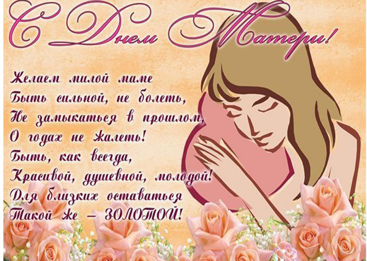 Поздравление для мамы с днём матери от дочери 720